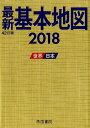 最新基本地図 世界・日本 42訂版 [ 帝国書院編集部 ]