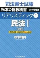 司法書士試験リアリスティック(1)