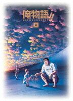 俺物語!! Vol.4【Blu-ray】