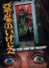 悪魔のいけにえ 公開40周年記念版【Blu-ray】