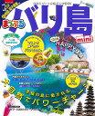 バリ島mini (まっぷるマガジン)