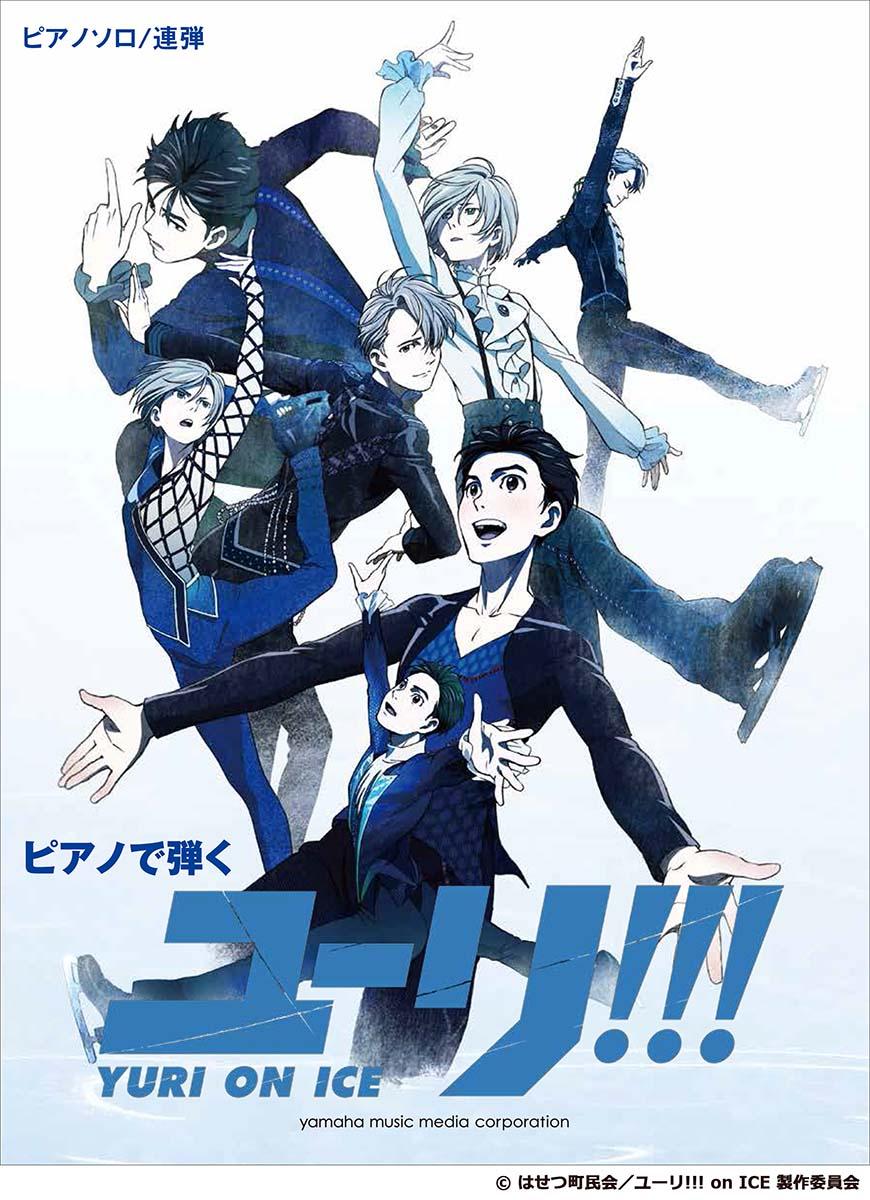 本・雑誌・コミック, 楽譜  !!! on ICE