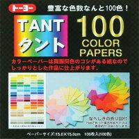 タント100色カラーペーパー15cm