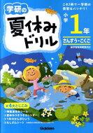 学研の夏休みドリル(小学1年生)新版