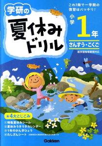 【送料無料】学研の夏休みドリル(小学1年生)新版