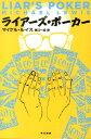ライアーズ・ポーカー (ハヤカワ文庫NF ハヤカワ・ノンフィクション文庫) [ マイケル・ルイス(ノンフィクション作家) ]