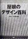 【楽天ブックスならいつでも送料無料】屋根のデザイン百科 [ 武者英二 ]