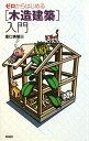 ゼロからはじめる「木造建築」入門