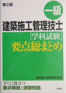 【送料無料】一級建築施工管理技士「学科試験」要点総まとめ第3版