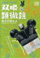 双眼顕微鏡観察実験キット