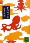 春情蛸の足 (講談社文庫) [ 田辺聖子 ]