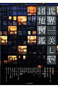 【楽天ブックスならいつでも送料無料】世界一美しい団地図鑑 [ 志岐祐一 ]