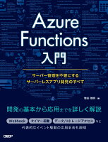 Azure Functions入門
