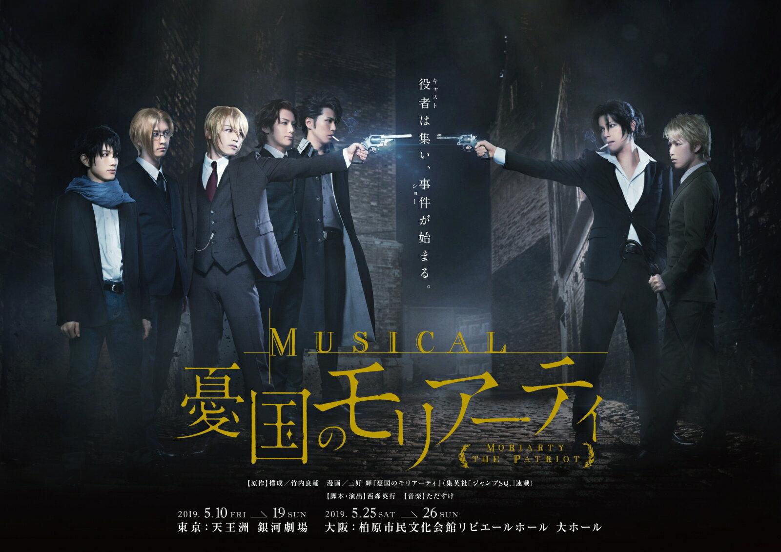 ミュージカル「憂国のモリアーティ」【Blu-ray】