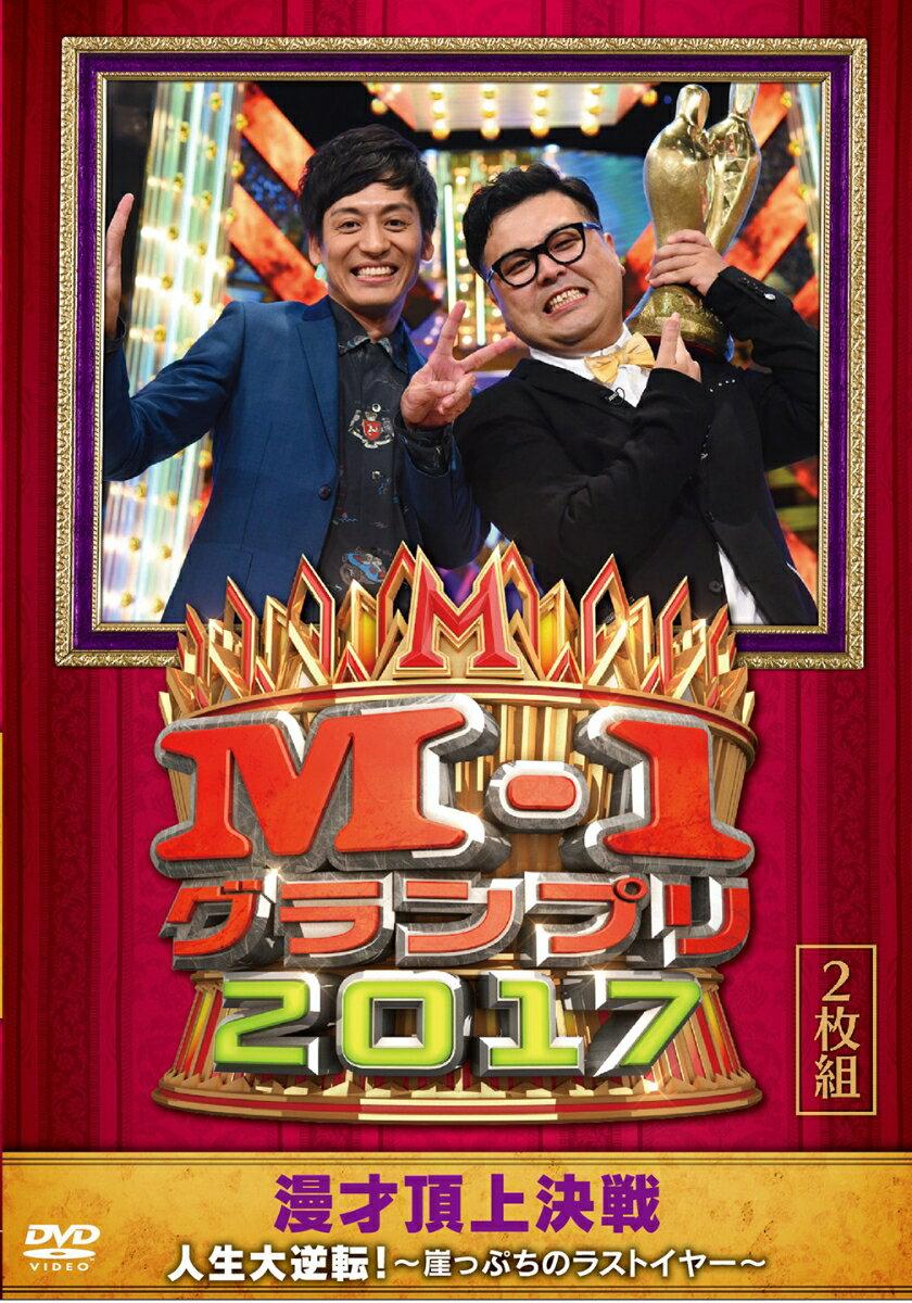 「M-1グランプリ2017」人生大逆転! 〜崖っぷちのラストイヤー〜