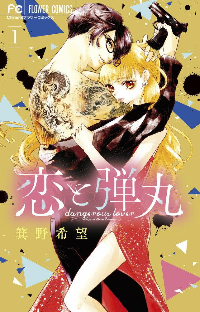 恋と弾丸(1)