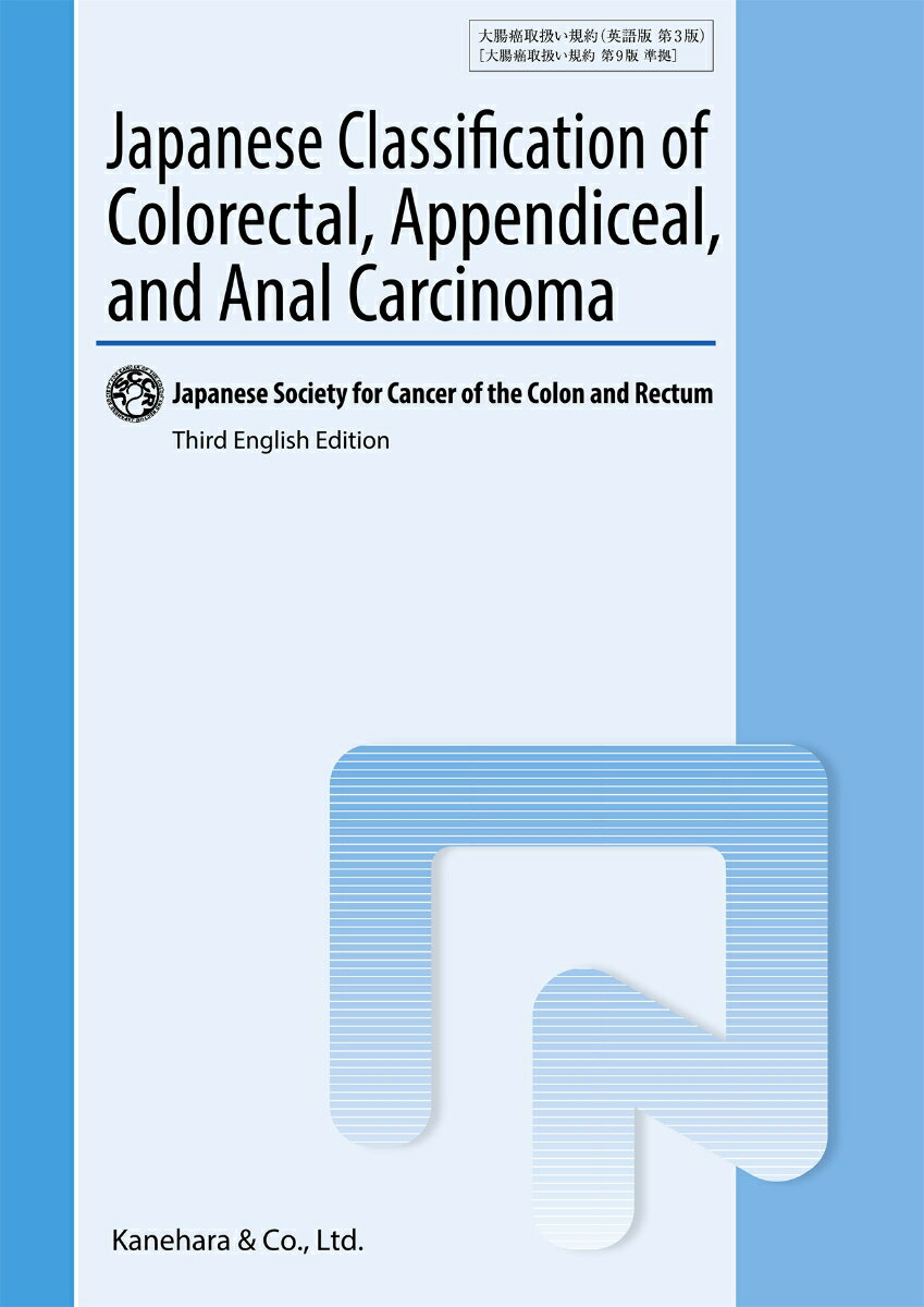 Japanese Classification of Colorectal、 Appendiceal、 and Anal Carcinoma Third English Edition (大腸癌取扱い規約 英語版 第3版)画像