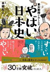4/15放送 クイズプレゼンバラエティーQさま!!で紹介