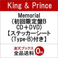 【先着特典】Memorial (初回限定盤B CD+DVD) (ステッカーシート(Type-B)付き)