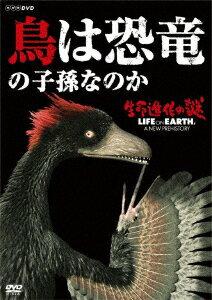 生命進化の謎 LIFE ON EARTH, A NEW PREHISTORY 鳥は恐竜の子孫なのか画像