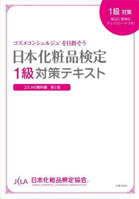 日本化粧品検定1級の問題集の画像