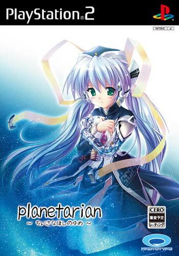 プレイステーション2, ソフト planetarian