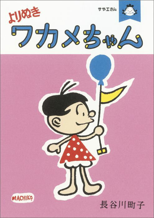 https://thumbnail.image.rakuten.co.jp/@0_mall/book/cabinet/3953/9784022513953.jpg