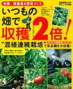 【楽天ブックスならいつでも送料無料】有機・無農薬の野菜づくり いつもの畑で収穫2倍! [ 福...