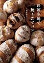 冷凍生地で焼きたてパン [ 高橋 雅子 ]
