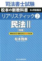 司法書士試験リアリスティック(2)