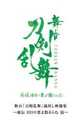 舞台『刀剣乱舞』蔵出し映像集 -慈伝 日日の葉よ散るらむ 篇ー