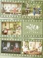 舞台『刀剣乱舞』蔵出し映像集 -慈伝 日日の葉よ散るらむ 篇ー【Blu-ray】