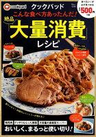 クックパッドこんな食べ方あったんだ!絶品「大量消費」レシピ