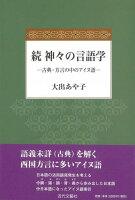 【バーゲン本】続・神々の言語学ー古典・方言の中のアイヌ語