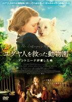 ユダヤ人を救った動物園 アントニーナが愛した命【Blu-ray】