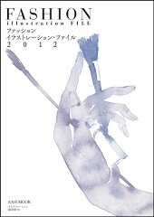 【送料無料】ファッションイラストレーション・ファイル(2012)