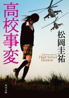 『高校事変』の画像