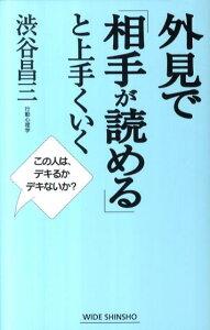 【送料無料】外見で「相手が読める」と上手くいく [ 渋谷昌三 ]