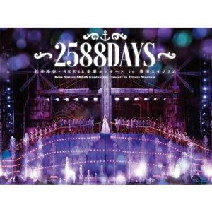 松井玲奈・SKE48卒業コンサートin豊田スタジアム?2588DAYS? 【Blu-ray】 …