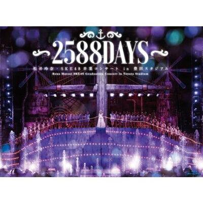 松井玲奈・SKE48卒業コンサートin豊田スタジアム~2588DAYS~ 【Blu-ray】