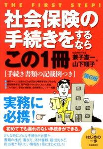 【送料無料】社会保険の手続きをするならこの1冊第6版
