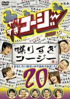 やりすぎコージー Project2 DVD 20 「喋りすぎコージー」 おもしろい話ばっかり詰めてみました!