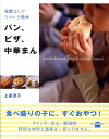 発酵なしでウルトラ簡単パン、ピザ、中華まん (講談社のお料理book) [ 上田 淳子 ]