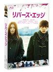 リバーズ・エッジ【Blu-ray】 [ 二階堂ふみ ]