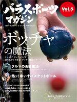 パラスポーツマガジン(Vol.5)
