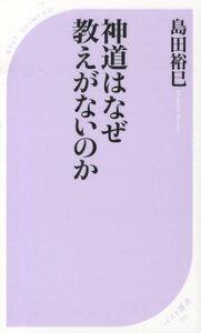 【送料無料】神道はなぜ教えがないのか [ 島田裕巳 ]