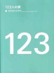 【送料無料】123人の家
