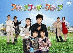 【送料無料】ステップファザー・ステップ DVD-BOX(仮)