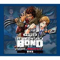 ドラマCD「バディミッションBOND」Extra Episode 〜越境のハスマリー〜 (豪華版)