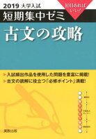 大学入試短期集中ゼミ古文の攻略(2019)